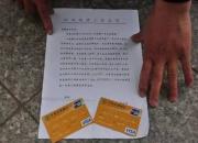 曝光_最新街头捡到银行卡有几十万是骗局!
