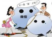 微信女孩失恋送LV钱包_手表口红_送礼物是新骗局!
