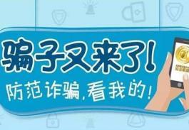 常見48種電信詐騙方法揭秘_網絡詐騙陷阱!