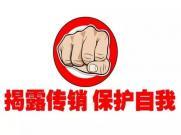 【曝(pu)光(guang)】楊(yang)晶晶v塑(su)膜法泡泡刷騙局_小心(xin)微商中(zhong)的(de)傳銷陷